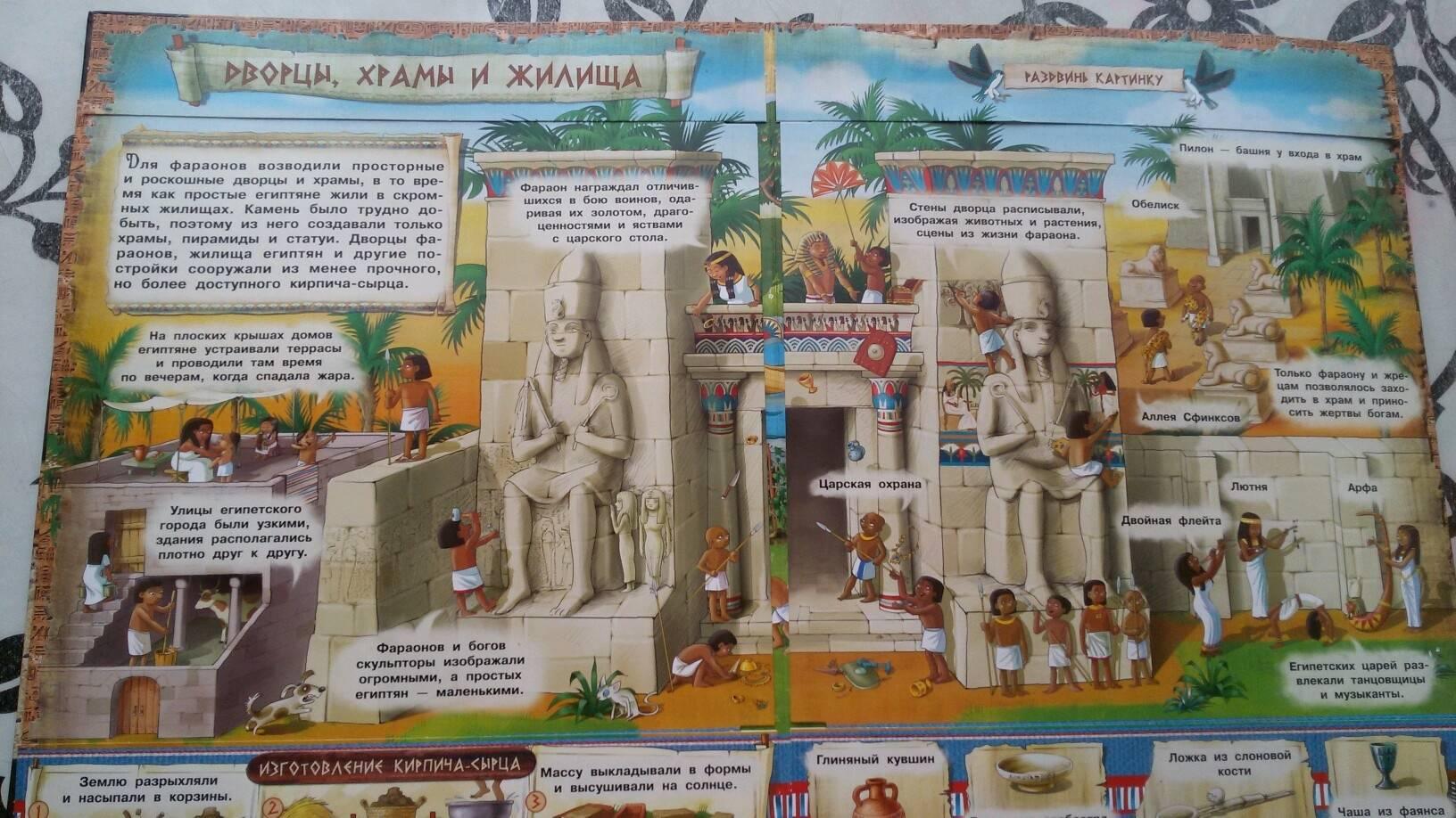 Иллюстрация 64 из 71 для Загадочный мир прошлого. Фараоны   Лабиринт - книги. Источник: Бедарева  Оксана Павловна