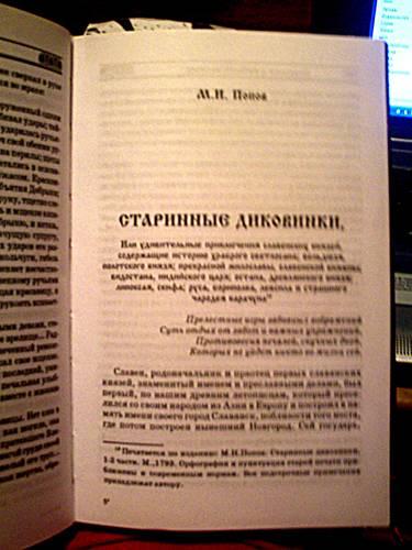 Иллюстрация 1 из 10 для Сказания о русских витязях - Александр Лидин | Лабиринт - книги. Источник: angelan