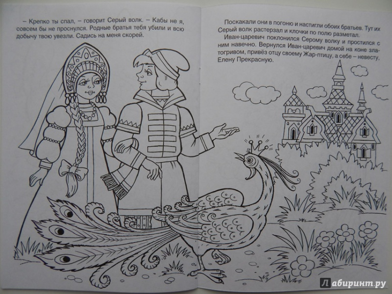 Иван царевич и жар птица раскраска