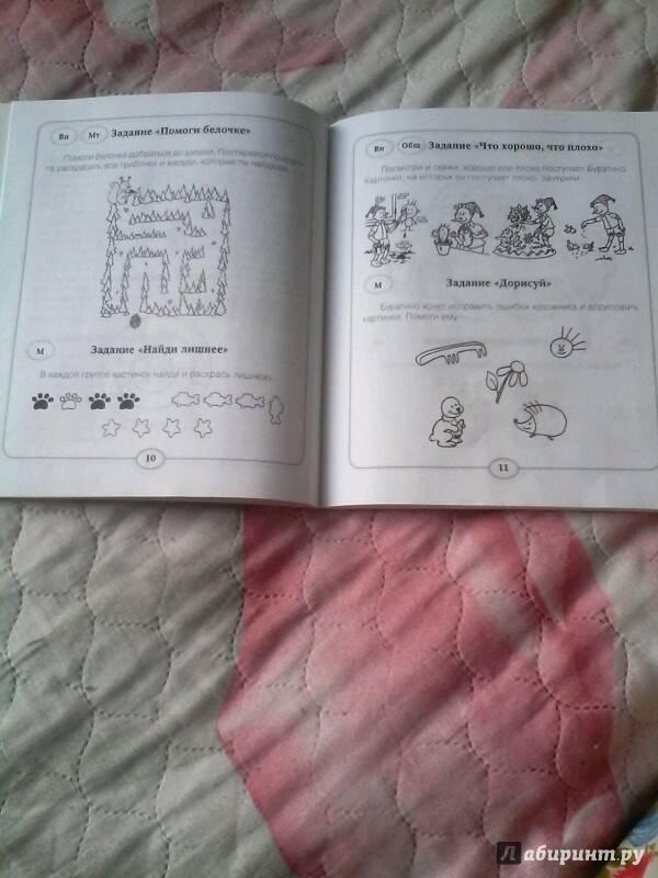Иллюстрация 18 из 43 для 70 развивающих заданий для дошкольников 4-5 лет - Куражева, Тузаева, Козлова | Лабиринт - книги. Источник: Евтеева Екатерина