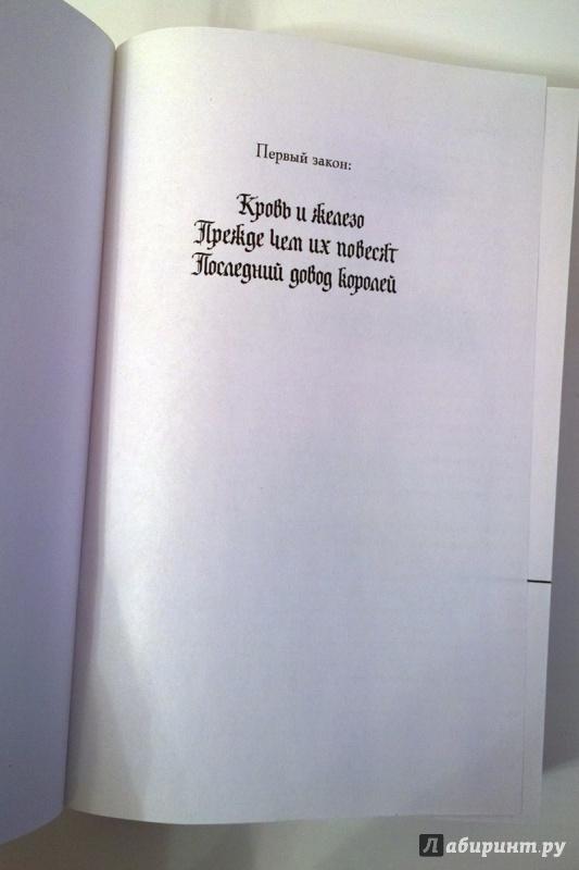Иллюстрация 11 из 26 для Прежде, чем их повесят. Первый закон. Книга 2 - Джо Аберкромби | Лабиринт - книги. Источник: Catherine-mika