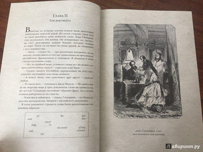 Иллюстрация 23 из 29 для Дети капитана Гранта - Жюль Верн | Лабиринт - книги. Источник: Шутько  Татьяна Викторовна