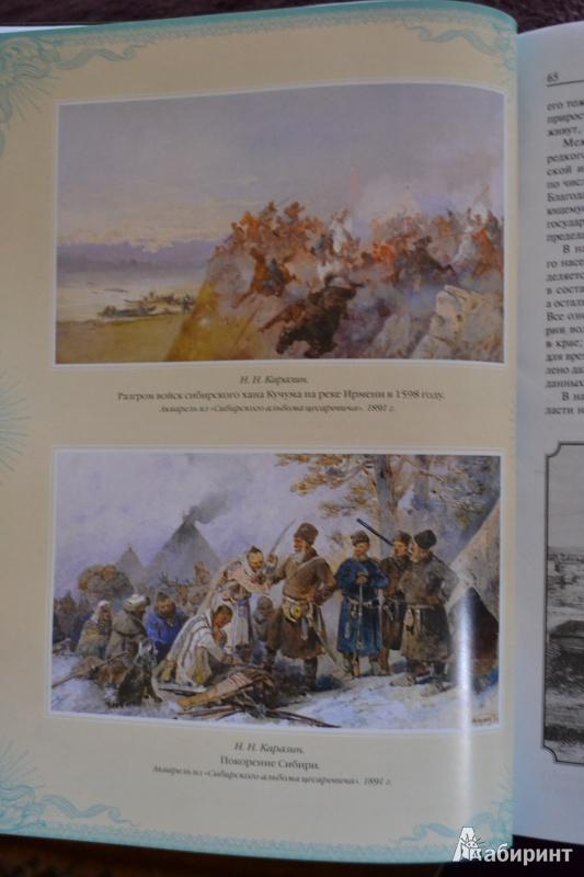 Иллюстрация 21 из 42 для История освоения Сибири - Николай Ядринцев | Лабиринт - книги. Источник: ChaveZ