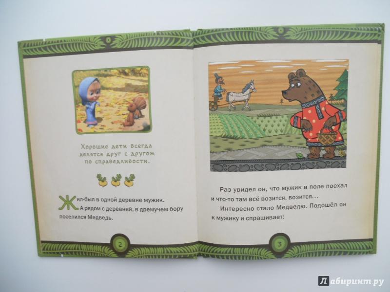 Иллюстрация 3 из 12 для Вершки и корешки. Машины сказки | Лабиринт - книги. Источник: Шатикова  Ирина