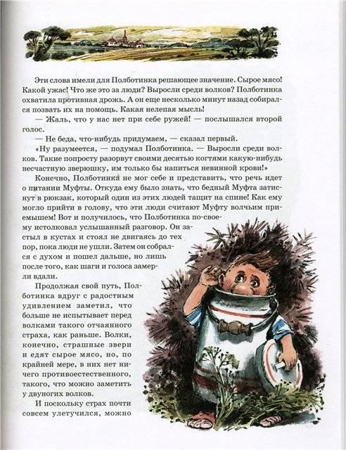 Иллюстрация 37 из 47 для Муфта, Полботинка и Моховая Борода. Новые приключения - Эно Рауд | Лабиринт - книги. Источник: Гостья