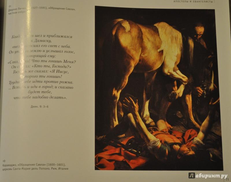 Иллюстрация 11 из 12 для Христианские святые в мировом изобразительном искусстве - Джованни Сантамброджио   Лабиринт - книги. Источник: АлЮр