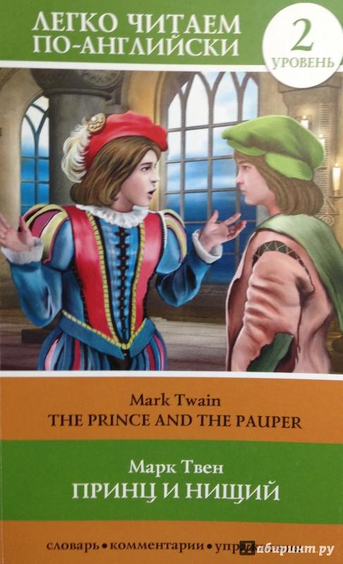сухие нищий принц стихи фото так