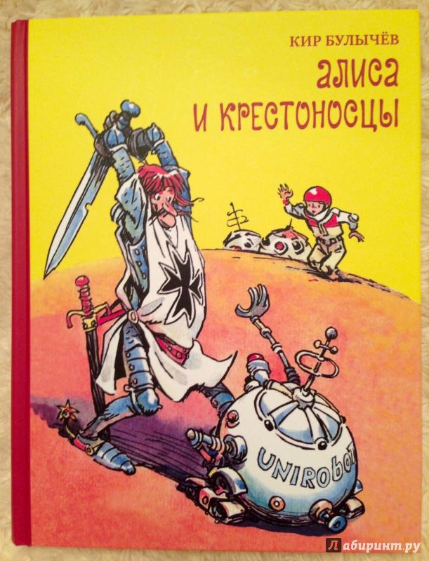Иллюстрация 20 из 48 для Алиса и крестоносцы - Кир Булычев | Лабиринт - книги. Источник: keep_сalm
