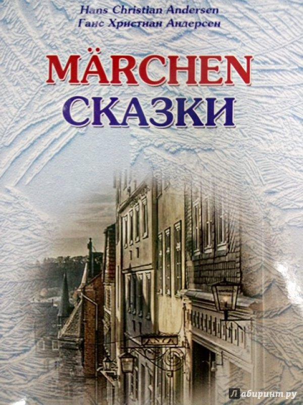 Иллюстрация 1 из 14 для Marchen. Сказки. Книга для чтения с упражнениями (на немецком языке) - Ханс Андерсен | Лабиринт - книги. Источник: Салус