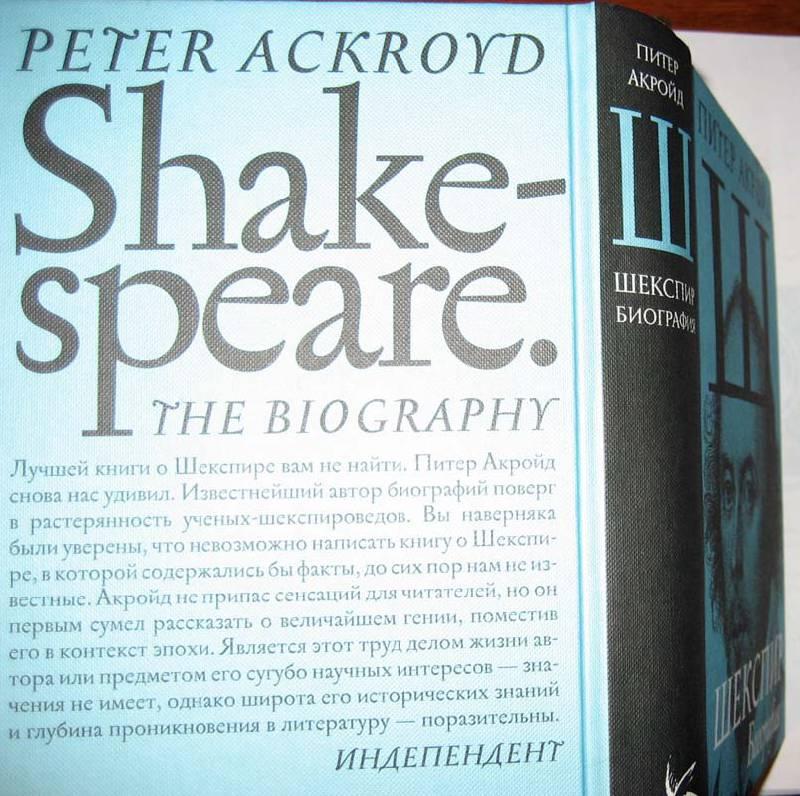 Иллюстрация 2 из 31 для Шекспир. Биография - Питер Акройд | Лабиринт - книги. Источник: Galoria