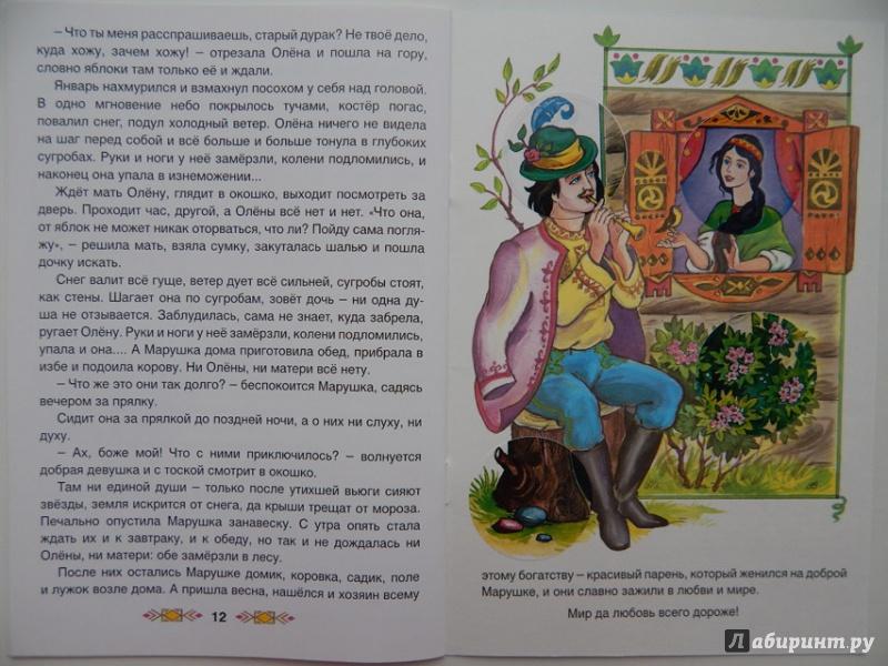 Иллюстрация 22 из 27 для Двенадцать месяцев | Лабиринт - книги. Источник: Мелкова  Оксана