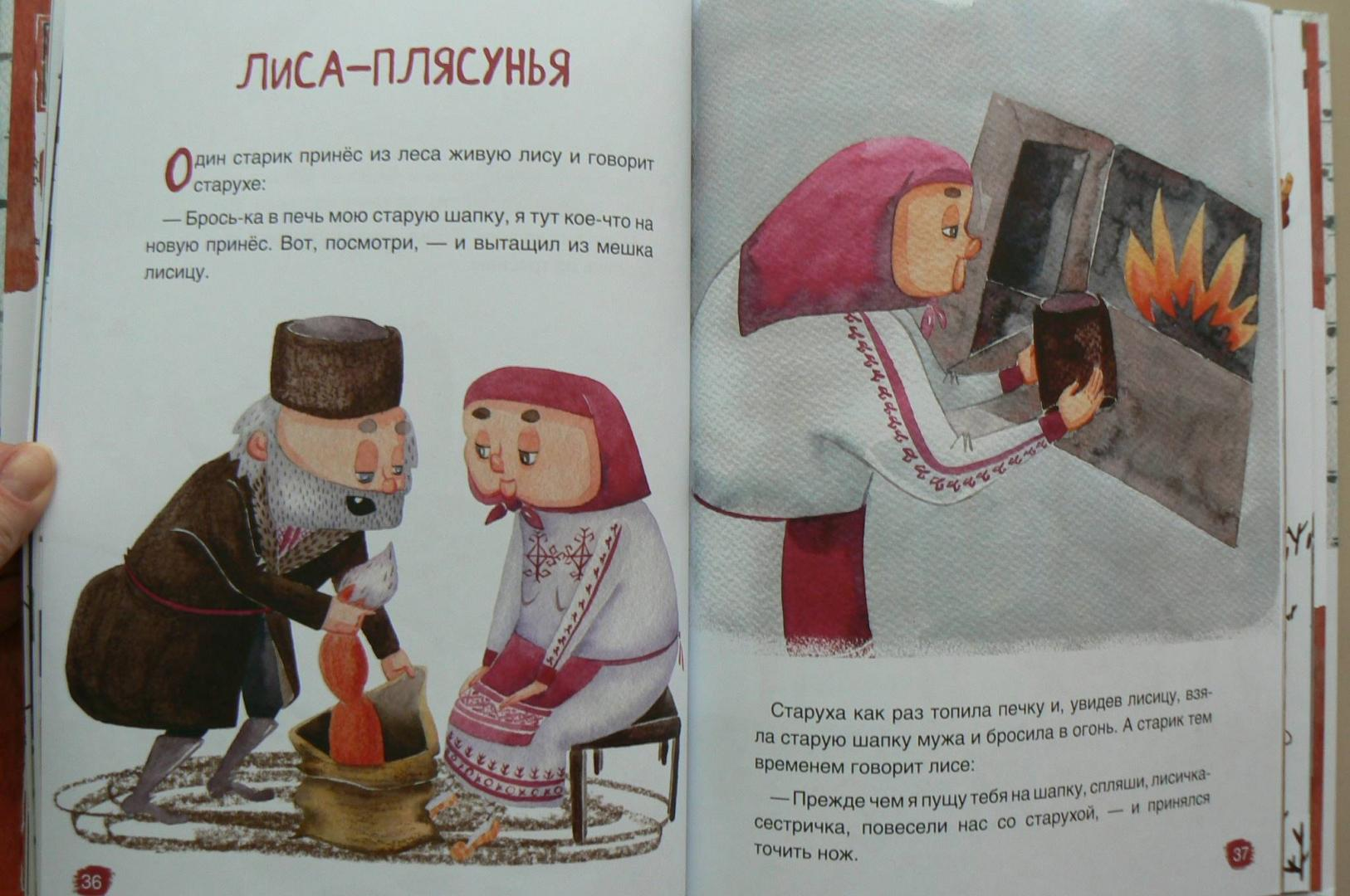 чего чувашские сказки картинки книг описание