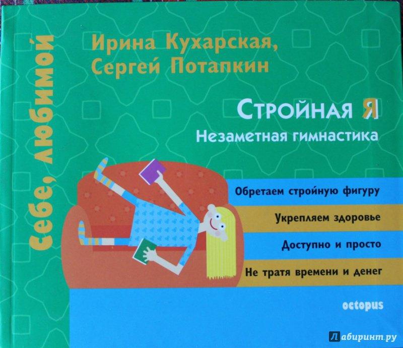 Иллюстрация 1 из 23 для Стройная Я: Незаметная гимнастика - Ирина Кухарская   Лабиринт - книги. Источник: Катерина