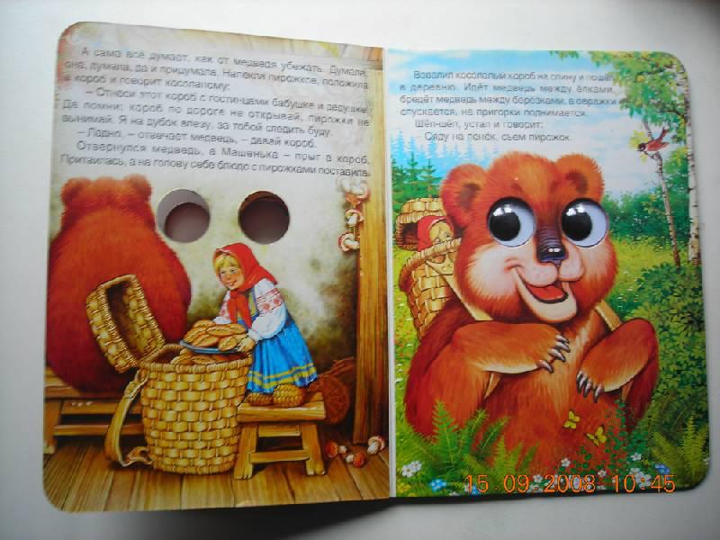 Иллюстрация 1 из 4 для Глазки: Маша и медведь | Лабиринт - книги. Источник: Плахова  Татьяна