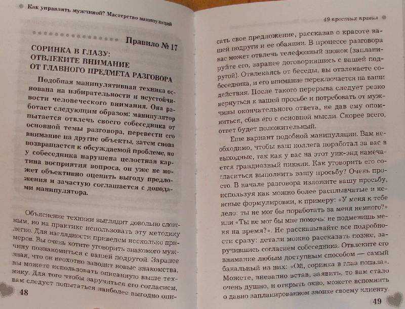 Иллюстрация 2 из 2 для Как управлять мужчиной? Мастерство манипуляц. 49 - Оксана Сергеева   Лабиринт - книги. Источник: Arina