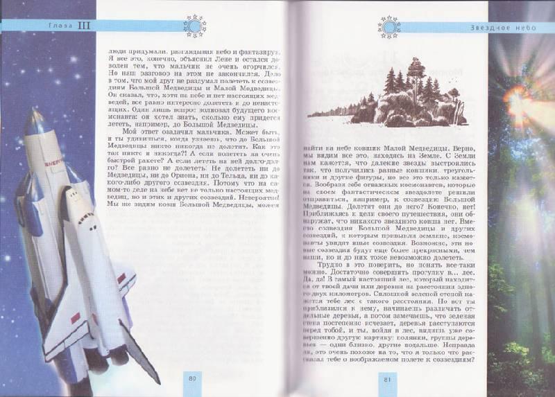 Иллюстрация 21 из 22 для Твоя Вселенная: Книга для любителей необычных путешествий - Ефрем Левитан   Лабиринт - книги. Источник: Ёжик