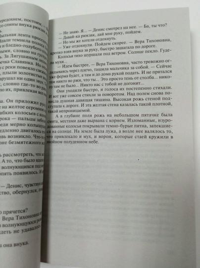 Королева степанова листок на ладони рецензия 6473