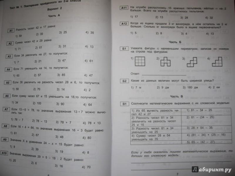 Иллюстрация 3 из 23 для Тестовые материалы для оценки качества обучения. Математика. 3 класс - В.К. Баталова | Лабиринт - книги. Источник: Созинова  Светлана