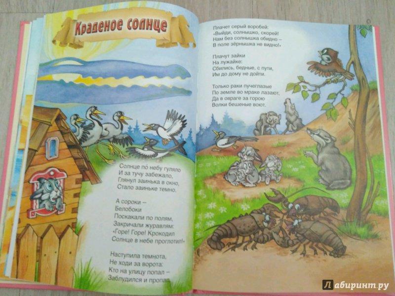 Иллюстрация 9 из 32 для Сказки - Корней Чуковский   Лабиринт - книги. Источник: Тайна