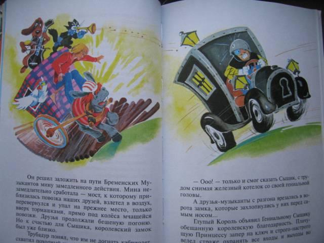 Иллюстрация 46 из 53 для Бременские музыканты - Энтин, Ливанов | Лабиринт - книги. Источник: Валька  Анна
