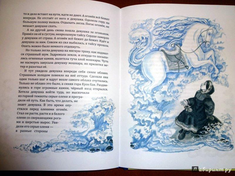 Иллюстрация 27 из 57 для Якутские народные сказки | Лабиринт - книги. Источник: Никoль