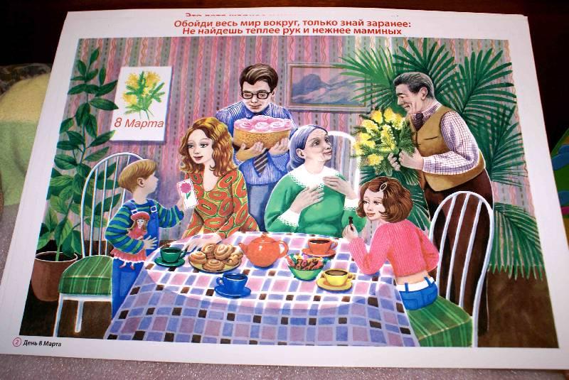 карте картинки из журналов на тему семья изменениями моде