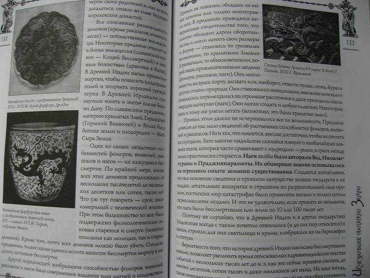 Иллюстрация 4 из 9 для Исчезнувшие обитатели Земли - Александр Колтыпин | Лабиринт - книги. Источник: Krofa