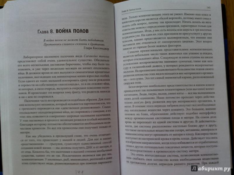 Иллюстрация 10 из 28 для Эпигенетика: как современная биология переписывает наши представления о генетике, заболеваниях - Несса Кэри | Лабиринт - книги. Источник: Busyay