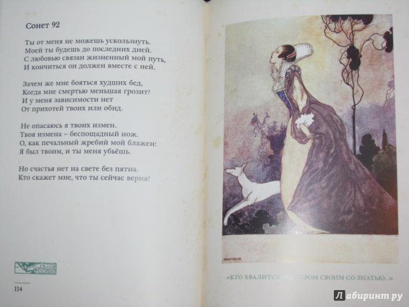 Иллюстрация 26 из 27 для Сонеты - Уильям Шекспир | Лабиринт - книги. Источник: Nemertona