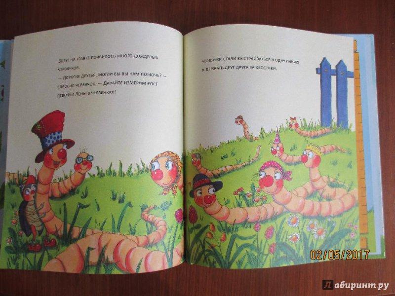 Иллюстрация 11 из 38 для Сантиметр, миллиметр  - как им поместиться в метр? ФГОС - Ульрике Мотшиуниг | Лабиринт - книги. Источник: Марина Епифанцева