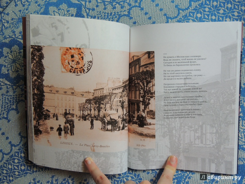 Иллюстрация 37 из 39 для Нормандская тетрадь - Вероника Долина | Лабиринт - книги. Источник: WasiaShtein