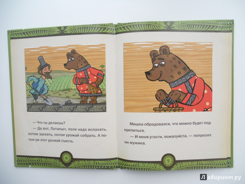 Иллюстрация 4 из 12 для Вершки и корешки. Машины сказки | Лабиринт - книги. Источник: Шатикова  Ирина