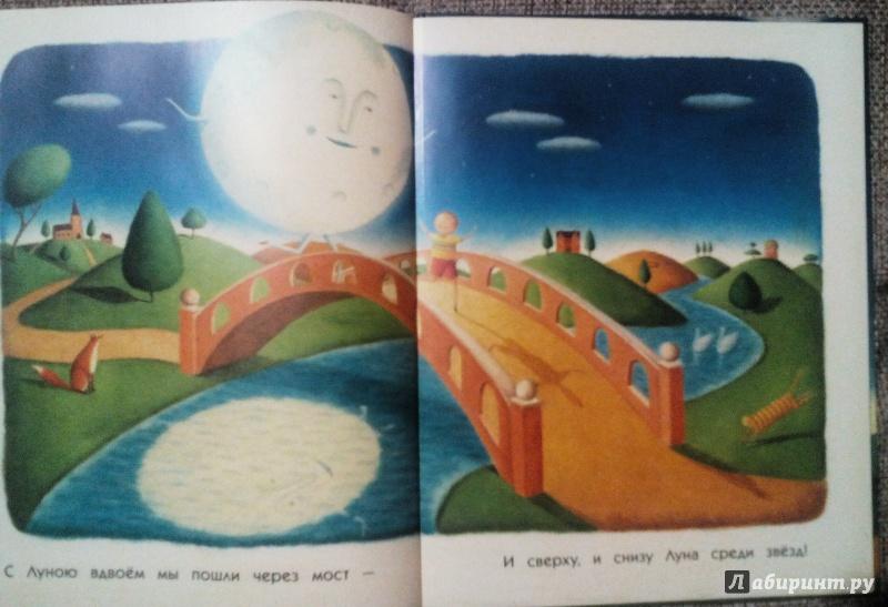 Иллюстрация 24 из 30 для Прогулка с Луной - Кэролин Кертис | Лабиринт - книги. Источник: Klementinchen