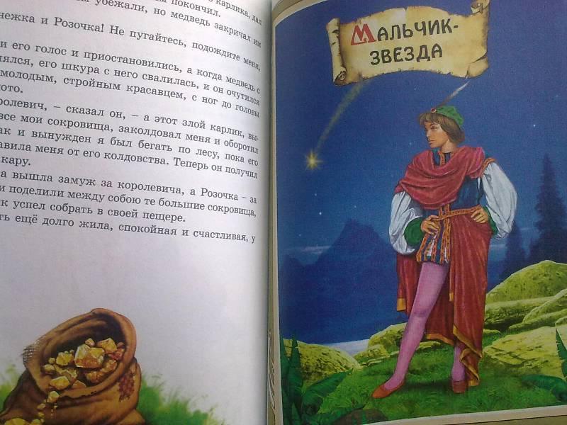 Иллюстрация 20 из 24 для Сказки малышам - Гримм, Уайльд | Лабиринт - книги. Источник: foxi-lisenok