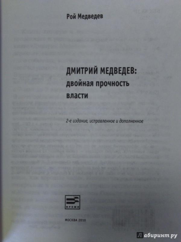 Иллюстрация 3 из 26 для Дмитрий Медведев: двойная прочность власти - Рой Медведев | Лабиринт - книги. Источник: Салус