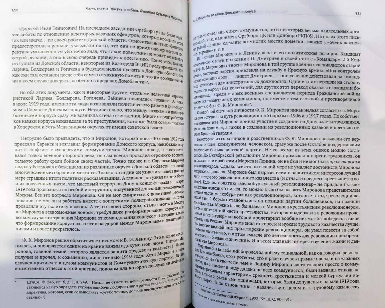 Иллюстрация 10 из 22 для Революция и Гражданская война в России 1917-1922 - Рой Медведев   Лабиринт - книги. Источник: latov