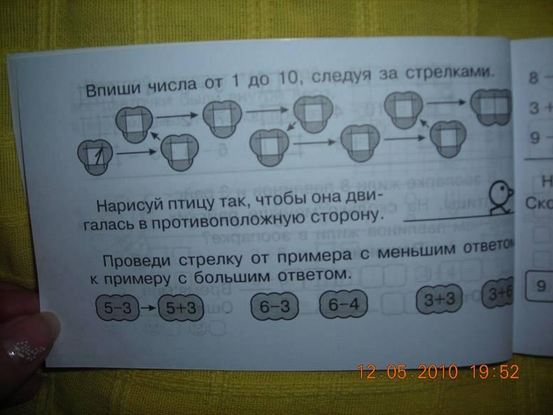 Иллюстрация 10 из 13 для Математика. 1 класс. 2-е полугодие. Суперблиц. ФГОС - Марк Беденко   Лабиринт - книги. Источник: Плахова  Татьяна