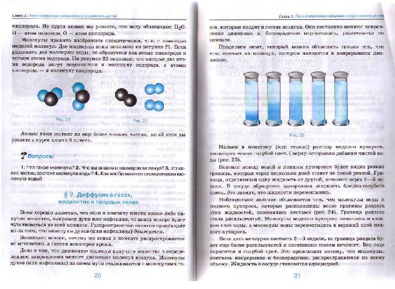 Иллюстрация 32 из 37 для Физика. 7 класс - Александр Перышкин | Лабиринт - книги. Источник: Ya_ha
