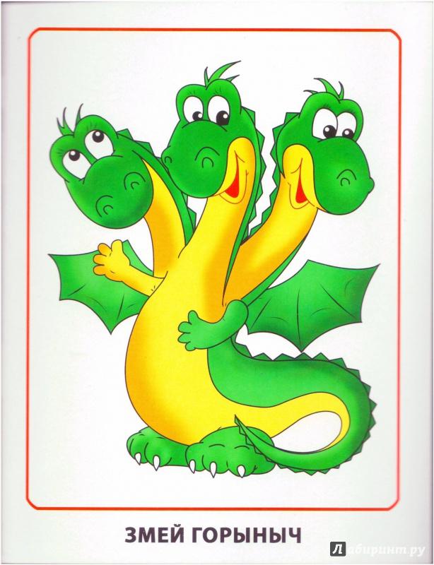 настоящее картинки змей горыныч герой сказок плюсам