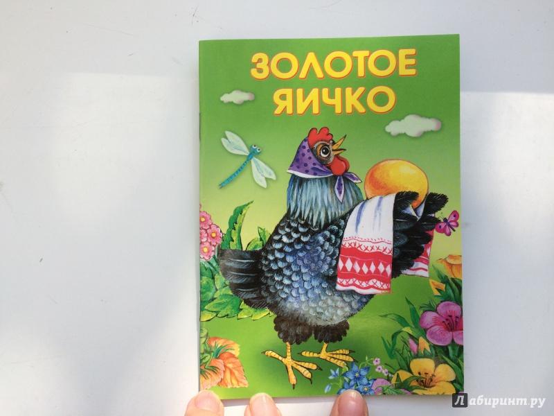 Иллюстрация 2 из 22 для Золотое яичко | Лабиринт - книги. Источник: Денисенко  Алевтина