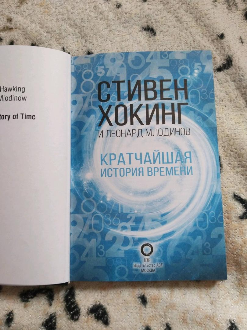 Иллюстрация 46 из 48 для Кратчайшая история времени - Хокинг, Млодинов | Лабиринт - книги. Источник: Лабиринт