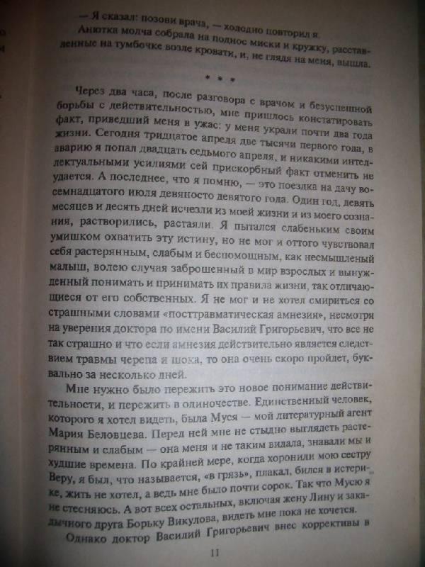 Иллюстрация 7 из 22 для Фантом памяти - Александра Маринина | Лабиринт - книги. Источник: Алёнка
