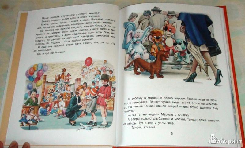 Иллюстрация 7 из 30 для Маруся - маленькая хозяйка. В магазине. В школе поваров - Делаэ, Марлье | Лабиринт - книги. Источник: Дочкина Мамочка