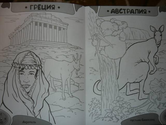 Иллюстрация 1 из 39 для Я учусь рисовать! Путешествия   Лабиринт - книги. Источник: Ромашка:-)