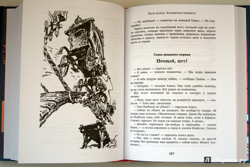Иллюстрация 11 из 13 для Миллион приключений - Кир Булычев | Лабиринт - книги. Источник: Дмитрий