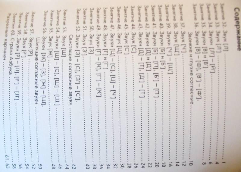 Иллюстрация 2 из 33 для По дороге к Азбуке. Пособие по речевому развитию детей. В 5-ти частях. Часть 4. 6-7(8) лет. ФГОС - Бунеев, Бунеева, Кислова   Лабиринт - книги. Источник: Tamara