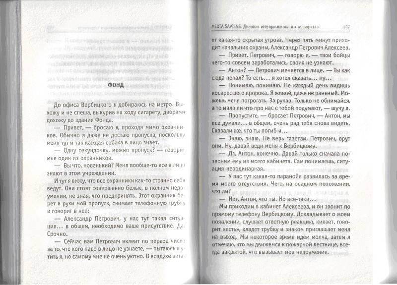 Иллюстрация 14 из 15 для Media Sapiens-2. Дневник информационного террориста - Сергей Минаев | Лабиринт - книги. Источник: kitusha