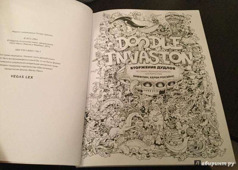 Иллюстрация 51 из 107 для Вторжение дудлов. Не самая ...