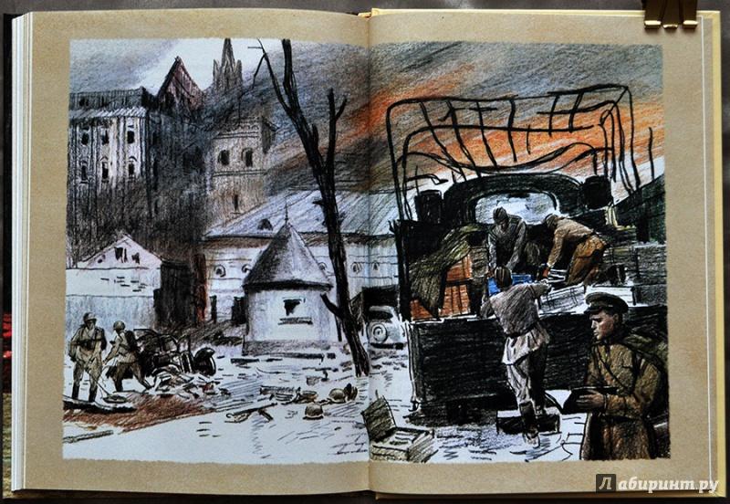 Иллюстрации к книге богомолова иван