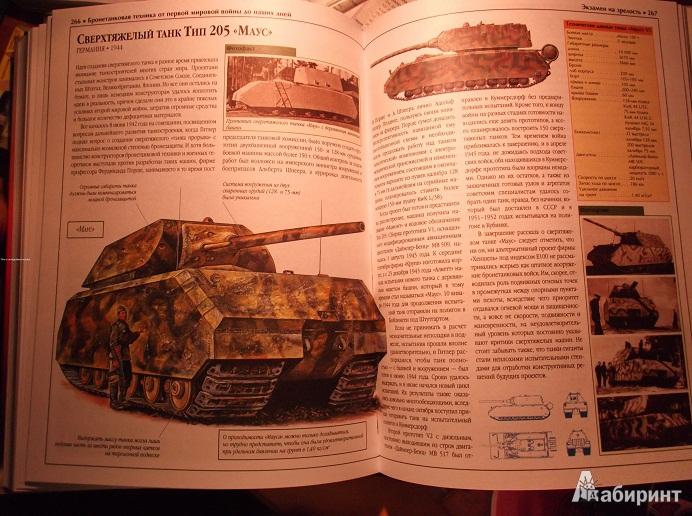Иллюстрация 6 из 8 для Полная энциклопедия боевых танков и самоходных орудий - О. Дорошкевич   Лабиринт - книги. Источник: yuliyaz